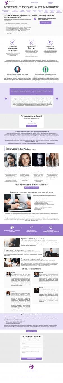 Юридическая помощь - Многостраничный лендинг