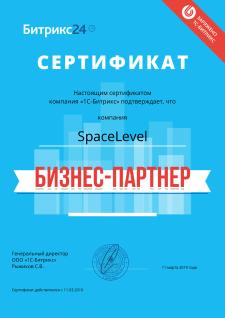 Сертификат Битрикс24 агентства