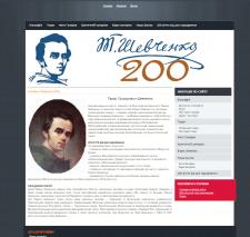 Тарас Шевченко 200