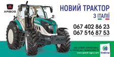 Спектр. Трактор Arbos - рекламный макет на борд
