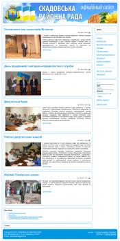 Разработка сайта гос. учереждения