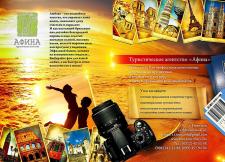 Разворот в журнал для туристического агентства