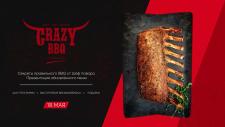 Дизайна баннера Facebook для ресторана Crazy BBQ