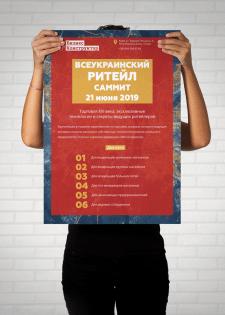 Плакат. Всеукраинский ритейл саммит 2019