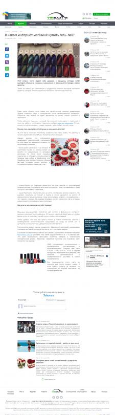 статья об ИМ гель-лаков для Миралинкс