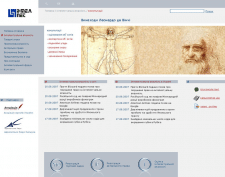 Сайт компании ИнтелNet