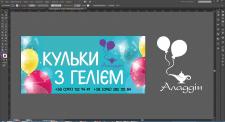 Дизайн вивіски та розробка логотипу