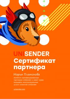 Сертификат партнера UniSender