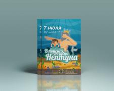 Дизайн листовки детского праздника «День Нептуна»