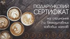 Подарочный сертификат для кофейни