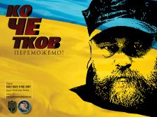 Volodymyr Kochetkov-Sukach
