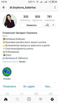 Продвижение врача-ортодонта в Instagram
