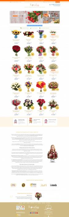 Международная доставка цветов Flora Lady