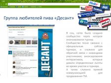 "SMM поддержка проекта ""Десантура"" (Беларусь)"