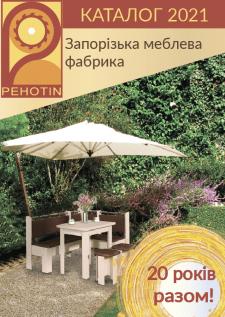 Обложка для каталога мебельной фабрики