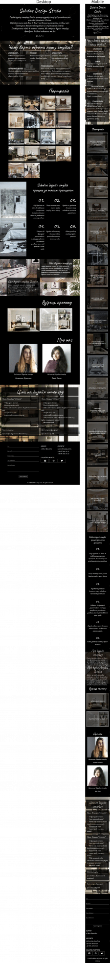 Разработка сайта для дизайн студии Subdive Design
