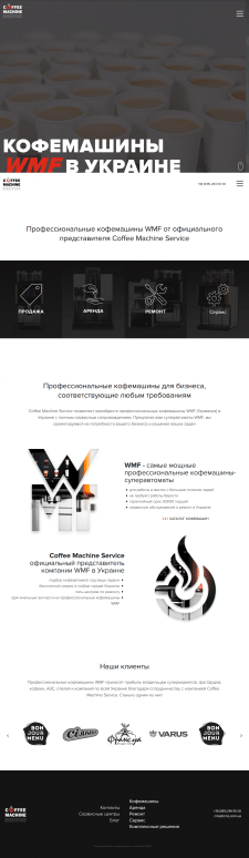 Дизайн сайта Coffee Machine Service