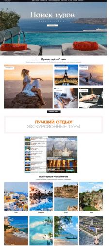 Сайт для туристической фирмы №8