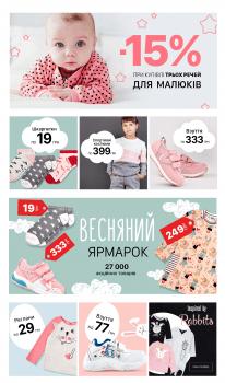 банеры для интернет-магазина детской одежды