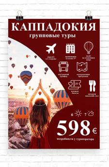 Рекламный плакат для туристического агентства