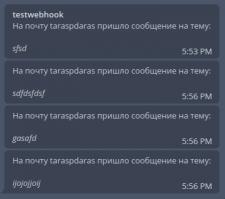 Яндекс.Почта: уведомления в телеграм