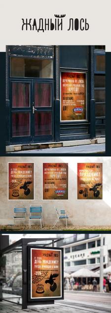 Праздничные плакаты и ситилайты «Жадного Лося»