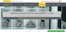 Создание сайта компании дымоходов
