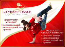 баннер Litvinoff dance