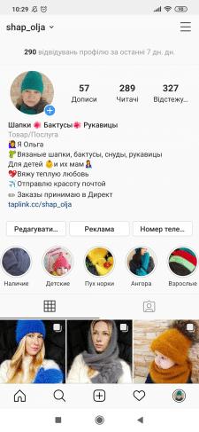 Профиль в Инстаграме