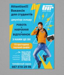 Постер для рекламной кампании