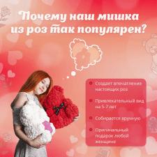 баннер мишки из роз