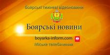 Логотип для новостей боярских