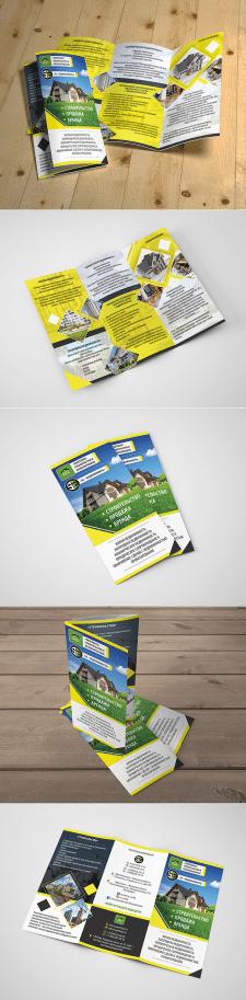 Буклет для продажи недвижимости и услуг