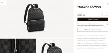 Описание мужской модели Louis Vuitton