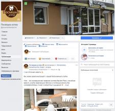 Стоматологический кабинет фейсбук