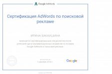 Сертификация по поисковой рекламе в AdWords