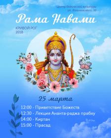Постер Рама Навами для ведического центра