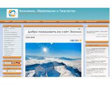 Создание и ведение сайта