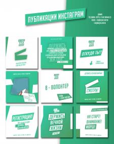 Публикации Инстаграм для конференции ДВЖ