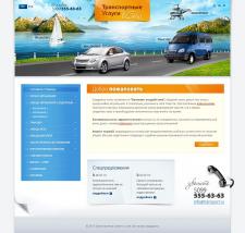 сайт транспортного агенства в Сочи