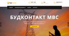 Сайта строительства