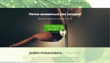 "Студия ""Valeria's Secret"""