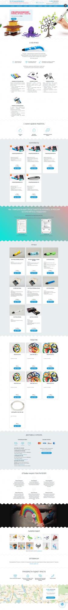 Landing Page | 3D Ручки Myriwell