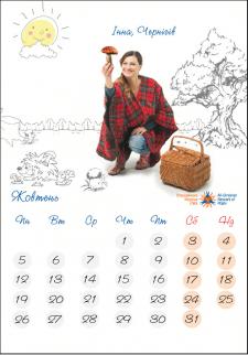 Календарь - фотосьемка + обработка (допечатная под