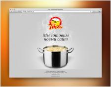 Тая | Затычка на сайт