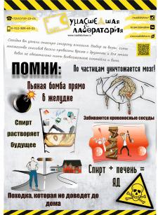 Постер для Научного шоу. Обратная сторона