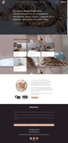 Разработка сайта- каталога  для питомника кошек