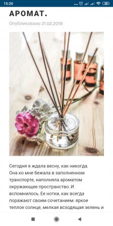 Тексты на сайт-блог