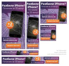 Баннеры КМС AdWords для сервиса «Ремонт iPhone»
