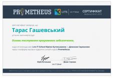 Сертифікат Основи тестування програмного забезпече